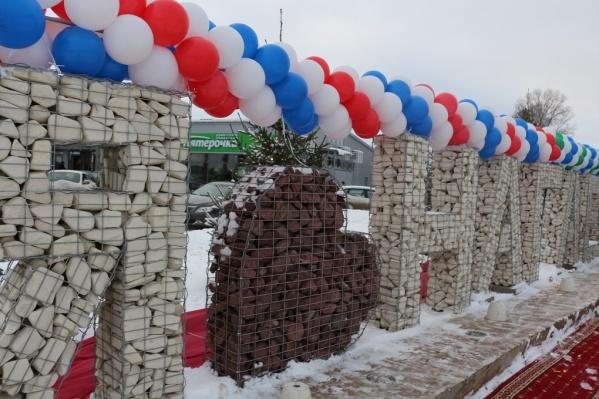 Вот этот арт-объект из металла и камней открыли сегодня в Нагаево