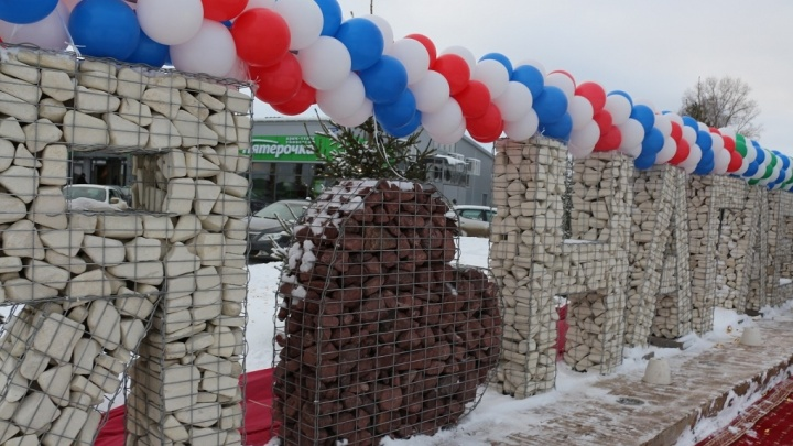 Чиновник и депутат из Уфы торжественно открыли арт-объект из металла и камней