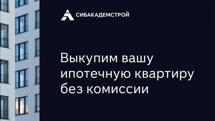 Сто миллионов рублей получат новосибирцы с долгами по ипотеке