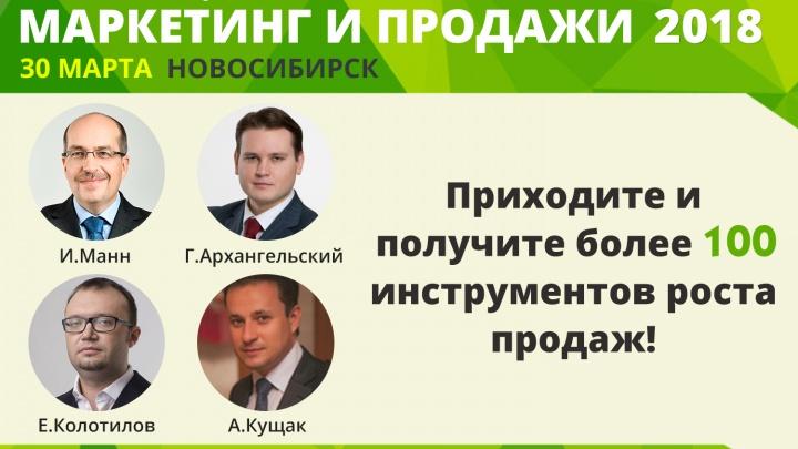 В Новосибирске пройдет конференция «Маркетинг и продажи – 2018»: один из спикеров Игорь Манн