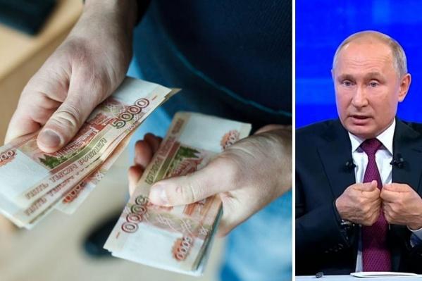 Президент России во время прямой линии сообщил, что в среднем по стране люди зарабатывают достойно. Мы решили спросить у читателей, так ли это на самом деле?
