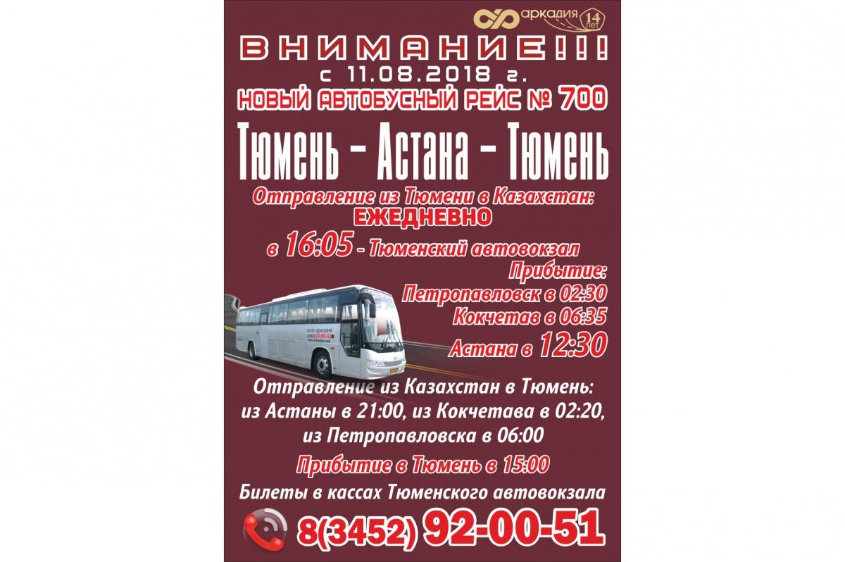 Казахстан стал ближе: добраться до мечетей Астаны и озера Борового теперь можно на автобусе