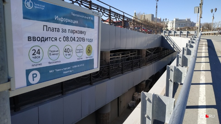 В Тюмени парковка на набережной переходит на платный режим