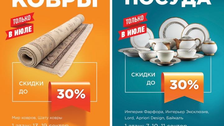 Торговый центр объявил скидки на посуду и ковры