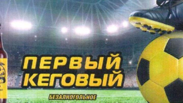 Сеть пивных магазинов в Челябинске заподозрили в спекуляции на футболе