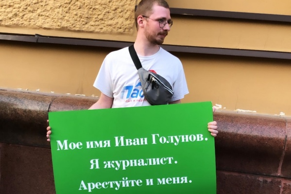 На транспарантах у людей совершенно разные надписи, но все — за Ивана Голунова