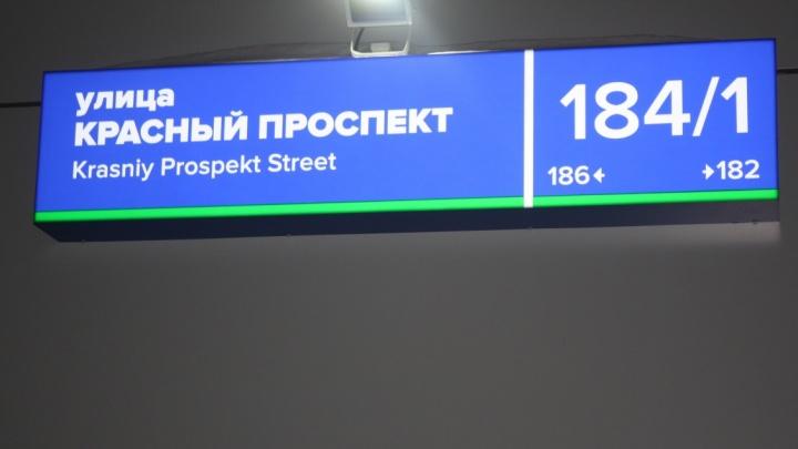 На Красном проспекте появилась табличка с адресом и ошибкой