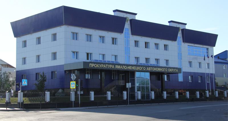 ПрокуратураЯмало-Ненецкого автономного округа завела на предприятие 24 административных дела на сумму около 1,5 миллиона