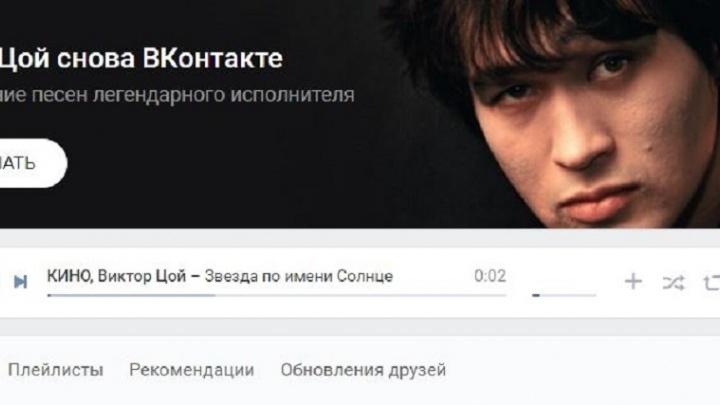 Группа «Кино» вернулась во «ВКонтакте» после двухлетнего отсутствия