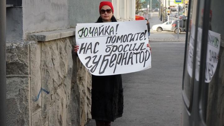 Обманутая пайщица, купившая на Эльмаше пять квартир за 4 миллиона, вышла на пикет к приезду Юрия Чайки