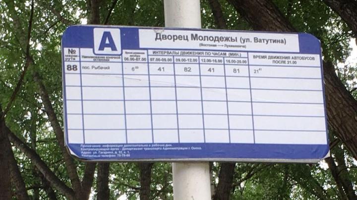 «Жи-ши» пиши с «Ы»: на автобусной остановке появилась табличка с ошибкой