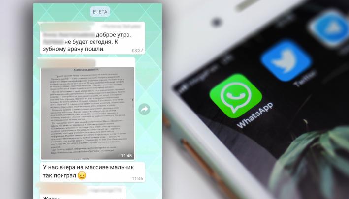 Полиция Новосибирска — о пугающих сообщениях в родительских чатах про игру, из-за которой пропадают дети