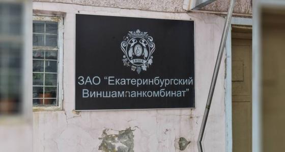 Время закрывать шампанское: как развалился главный алкогольный завод Урала