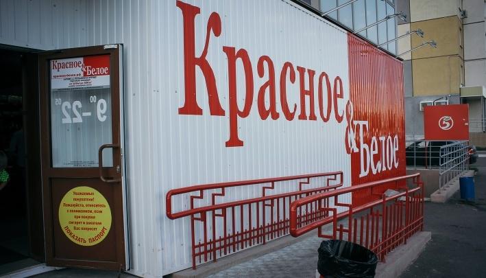 СМИ сообщили, что полицейский из дела Ивана Голунова устроился на работу в «Красное&Белое»