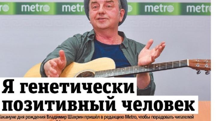 Вышел последний номер: в Екатеринбурге закрыли газету Metro