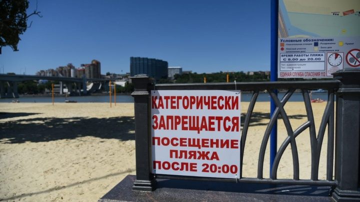 В Ростове запретили купаться ночью на левом берегу Дона