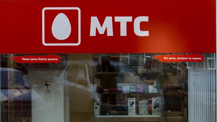 Два бывших сотрудника МТС получили сроки за попытку продать данные о 500 тысячах абонентов