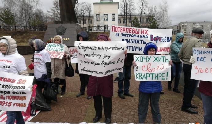 Совет Федерации одобрил закон о выплатекомпенсаций обманутым пайщикам