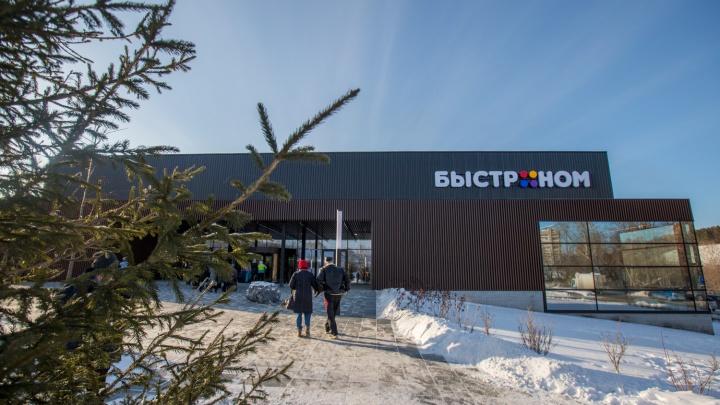 Новый «Быстроном» открылся на Первомайской