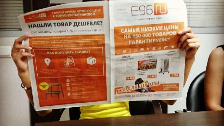 «Мы ищем инвестора»: E96.ru временно прекратил принимать заказы