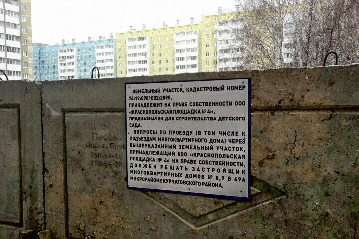 Такое объявление дольщики увидели на заборе, которым обнесли часть их дома