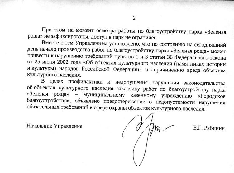 Фрагмент ответа Управления госохраны ОКН