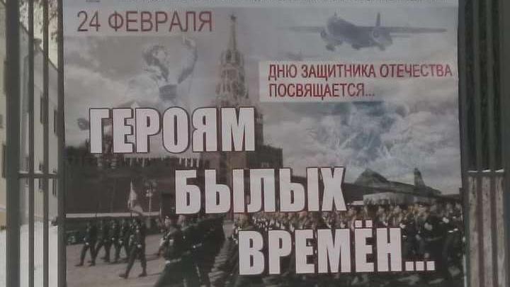 Немецкий бомбардировщик над Красной площадью. Странную афишу разместили в Нижнем Новгороде