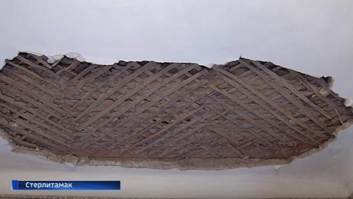 В Стерлитамаке обвалился потолок в жилом доме