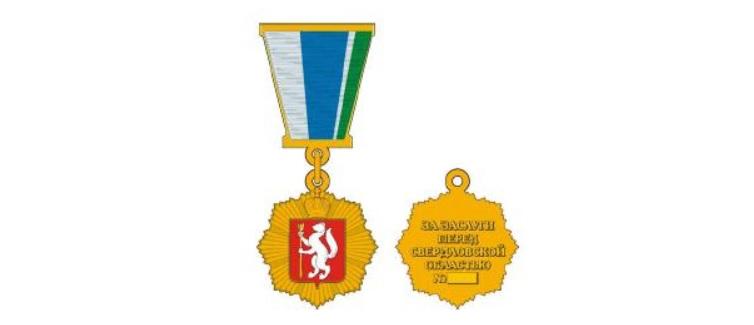 Так выглядит знак«За заслуги перед Свердловской областью» III степени