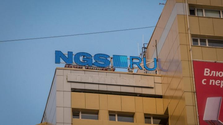 Он вернулся: на здании в центре Новосибирска засветился новый логотип НГС