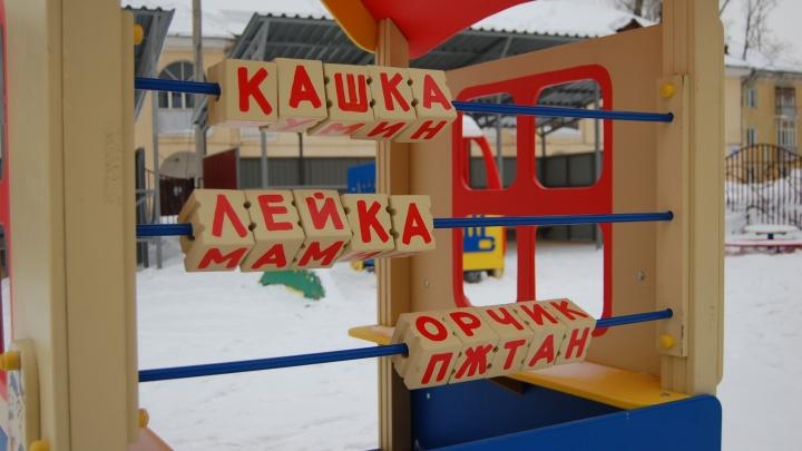 Власти решили сделать пристройки с яслями к 10 детским садам