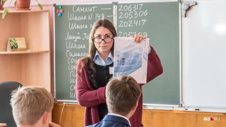 В Самарской области выберут лучшего учителя 2019 года