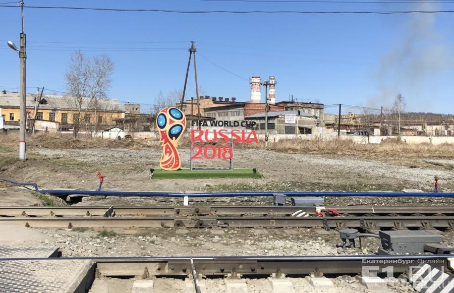 Логотип ЧМ простоял в Кольцово недолго