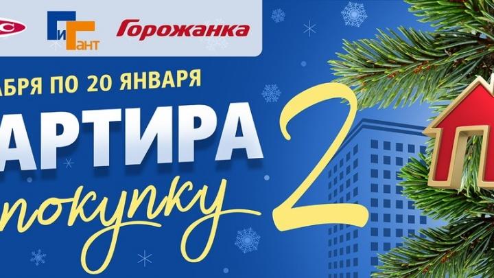 Новосибирец получил квартиру за покупки в магазинах «Сибирского Гиганта»
