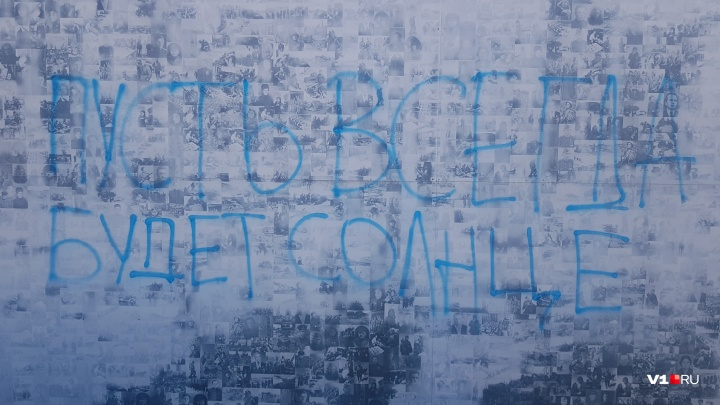 «Пусть всегда будет солнце»: молодая волгоградка испортила мемориальную стену в ЦПКиО