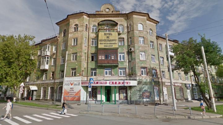«Треснули маячки на несущих конструкциях»: в дом в центре Перми экстренно выехали спасатели
