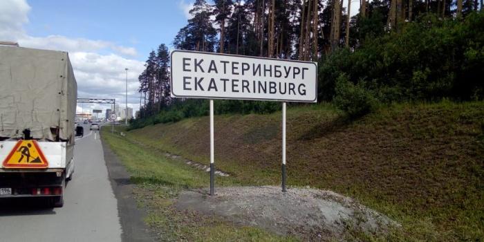 Авторов таблички могут наказать штрафом в 10 тысяч рублей