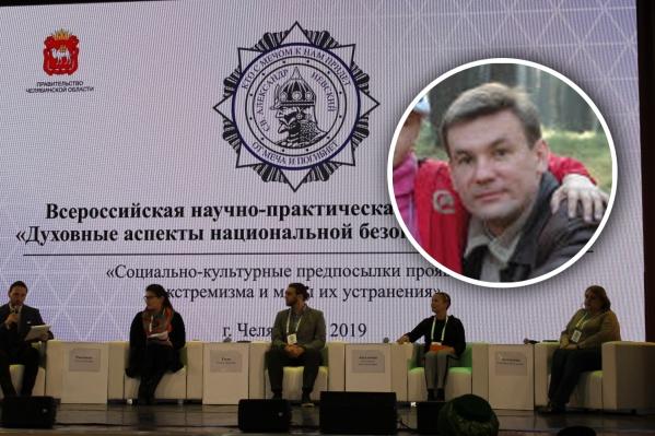 Глава отдела по реализации национальной политики управления общественных связей правительства Челябинской области Андрей Резепин сделал странные заявления на конференции о духовных аспектах национальной безопасности