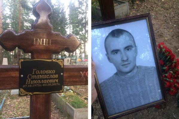 В смерти Станислава Головко обвиняют троих полицейских