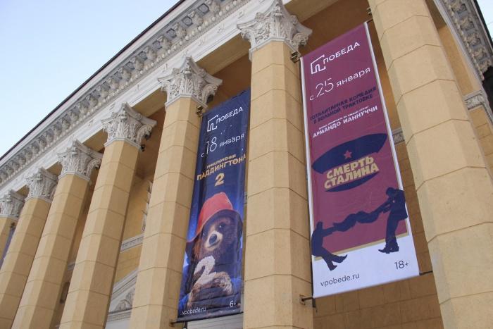 Афиши «Приключений Паддингтона 2» и «Смерти Сталина» на здании кинотеатра «Победа» висят рядом