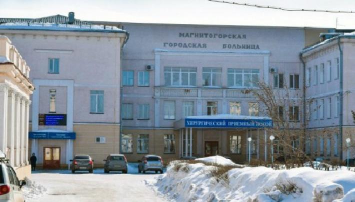 В магнитогорскую больницу нагрянули экстренные службы из-за сообщения о бомбе