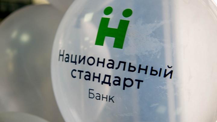 Банк «Национальный стандарт» завершил присоединение «Русского Южного банка»