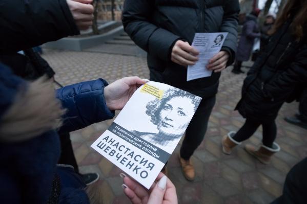 В пятницу поддержать Анастасию Шевченко вышли десятки ростовчан