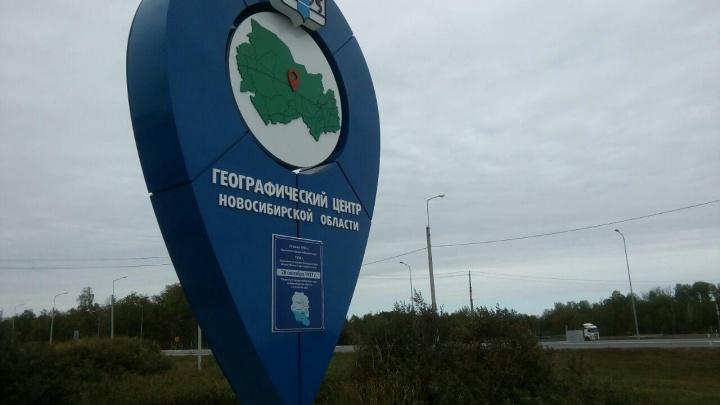Пуп земли: в центре Новосибирской области установили большую стелу