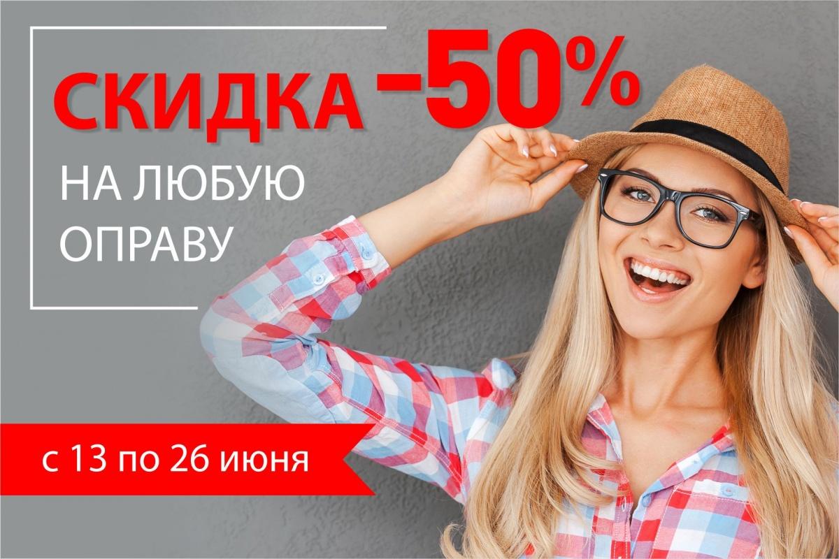 Грандиозную скидку 50% на весь ассортимент оправ подарят покупателям салона оптики