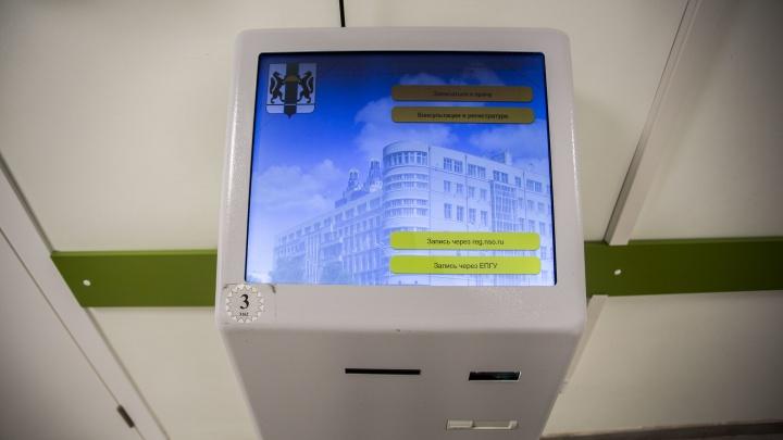 Поликлиники без очередей: в новосибирских больницах поставят 40 новых терминалов электронной очереди