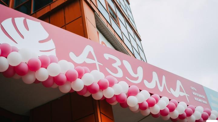 Beauty-сенсация в Челябинске: открылся модный магазин косметики «Азума»