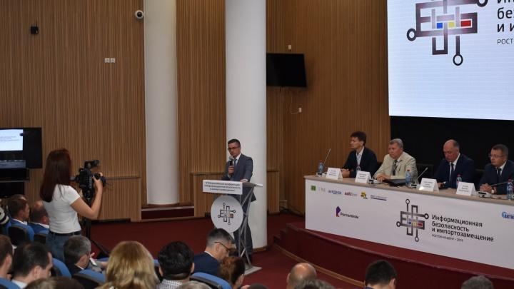 «Ростелеком» представил новейшие решения для защиты цифровой экономики регионов