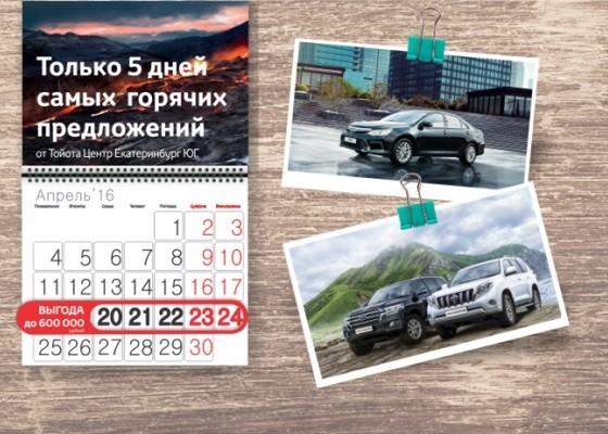 Только пять дней выгода на покупку новой Toyota в Екатеринбурге составит до 600 000 рублей