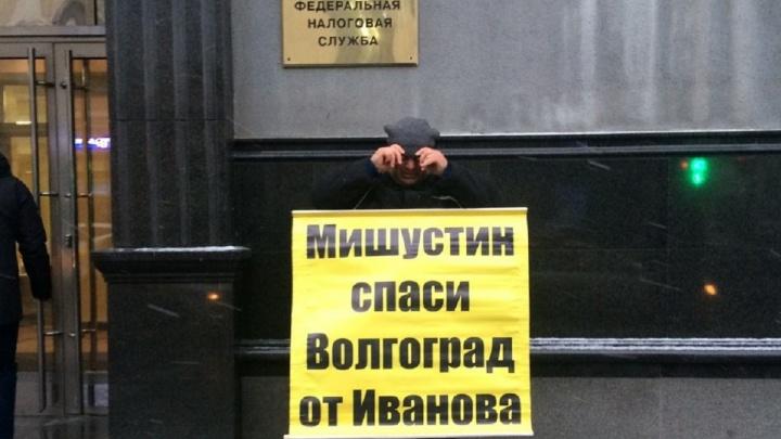 «Спаси от Иванова»: в Москве прошёл одиночный пикет за отставку главы волгоградской налоговой